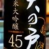 天の戸 純米大吟醸45