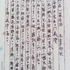 赤生津安部の家譜書き写し