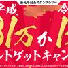 ヤフーショッピングが令和キャンペーンを開催!新元号記念スタンプラリーでポイントゲット!