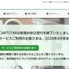 ネットショップ構築の「カートスター」が2020年4月でサービス終了に!ECシステムの難しさ