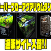 【ガンクラフト×クロスミニ】コラボアクリル水槽「オーバーフローアクアリウムタンク」通販サイト入荷!