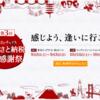 第3回 ふるさと納税 大感謝祭2017 in東京について 9月2日(土)、3日(日)開催