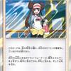 合計3枚のカードを手札に加えられるサポート『メイ』が収録されています。ポケカの強化拡張パック『ドリームリーグ(SM11b)』のリスト