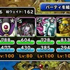 level.832【???系なし】竜王の襲来に挑戦