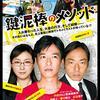 「鍵泥棒のメソッド」 2012