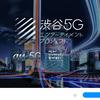 今年のハロウィンは「バーチャル渋谷」できゃりーぱみゅぱみゅ バーチャル Mini Live!渋谷ハロウィーン自粛