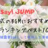 【Hey! Say! JUMP】結婚式のBGMにおすすめな曲ランキングベスト10【実際に披露宴BGMとして使用した楽曲を紹介!】