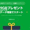 TwitterもLINEもし放題のLINEモバイル3ヶ月3GB増量キャンペーン!エントリーパッケージで初期手数料もお得に!