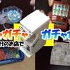 <UP>ガチャガチャだけのお店でガチャガチャしてきた【ひなはづチャンネル】