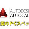 【法人向け】AutoCADを快適動作させるPCのスペックと販売店の紹介
