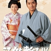 私の一番 日本の時代劇