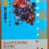 都筑道夫「少年小説コレクション3」(本の雑誌社)