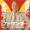 新作映画089: 『ファウンダー ハンバーガー帝国のヒミツ』