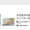 【dカード】入会特典&利用特典、ファイナンス特典で3,500dポイントゲット。