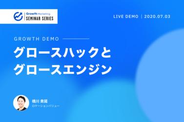動画公開★Growth Demo Vol.1
