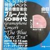 ジャズコンサート『東大×ジャズ ブルーノートの奇跡---第1号SP盤から未来へ---』