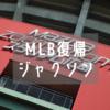 元カープのジェイ・ジャクソン投手が4年振りにMLBに復帰、その活躍と日本球界復帰の可能性