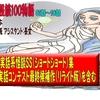 「鈴木誠の怪談100物語」、Kindleと楽天Koboで電子書籍を発売します。