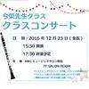 23日、24日のクラリネットコース クリスマスコンサートのご案内