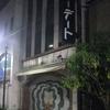 海南駅周辺/和歌山県