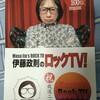 『伊藤政則のロックTV!』放送200回記念 スペシャル・イベントに行ったついでにearMUSIC盤のLOUDNESS【Rise to Glory】買ってきました!