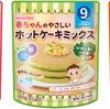 和光堂の【赤ちゃんのやさしいホットケーキミックス】はとても良い(1歳0ヶ月)