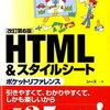 HTMLを始めたい!~オススメの本と学び方~