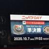 2020年 ルヴァンカップ 準決勝 柏レイソル