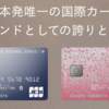 JCB CARD Wのお得すぎるメリットとは!ずっと年会費無料、いつでもポイント2倍以上