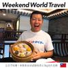 「土日でお腹いっぱい食べて太りたい!」週末海外のススメ④台湾・台北🇹🇼