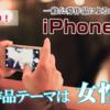 """【告知】今年のテーマは""""女性"""" 「iPhone写真展2015」作品募集中!"""