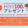 睦沢町1号発電所連系記念!きのこプレゼントキャンペーン!