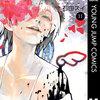 「東京喰種:re 11巻」は漫画村、zip・rarでは読めない?無料で読める方法は?