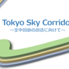 #695 東京スカイコリドーについて