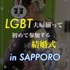 【LGBT】夫婦揃って初めて参加する結婚式が楽しみ過ぎる!!明日、札幌へ!
