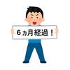 経過報告【ブログを始めて6ヵ月が経ちました!】