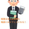 【確定申告初心者必見】申告は税理士法人が吉!?税理士事務所との違いをまとめてみた
