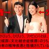 高嶋政伸と美元は馬鹿と火病(ファビョン)、泥沼離婚裁判の本当の原因