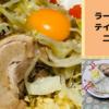 ラーメン豚山でテイクアウトメニュー!絶品の二郎系汁なしラーメン【食レポ】