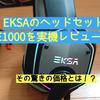 【今だけセール!】EKSAのゲーミングヘッドセットE1000を実機レビュー!驚きの価格に注目!