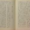 山口昌男によるギアツの「ヌガラ」批判、 山口昌男「天皇制の文化人類学」から
