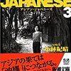小林紀晴 著『ASIAN JAPANESE 3』より。「ワレ到着セズ」と「ワレ到着セリ」のあいだで。
