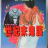都筑道夫「世紀末鬼談」(光文社文庫)