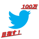 Twitterで試行錯誤してフォロワー100万人を目指すブログ