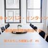 オン・キャンパス・インターンシップ~創造的空間を創造する~ 【阪大おもしろレポ #6】
