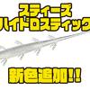【ダイワ】自発アクションスティックベイト「スティーズ ハイドロスティック」に新色追加!