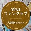 miwaのファンクラブの入会費や入会するメリットを紹介