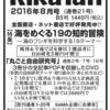 理科の探検(RikaTan)誌8月号「海をめぐる19の知的冒険」の新聞広告。7/28読売など。