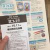 ★ネタバレ★THE ALFEE【BEST HIT ALFEE2017 秋フェスタ】2017年10月11日市川市文化会館