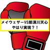 【完全情報最新版】メイウェザーVS那須川天心が大みそかに実現?